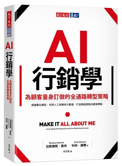 AI行銷學