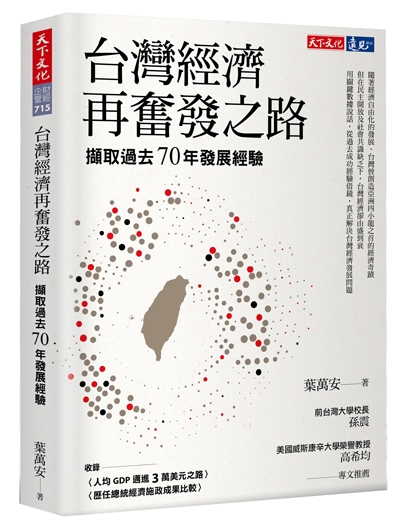 台灣經濟再奮發之路