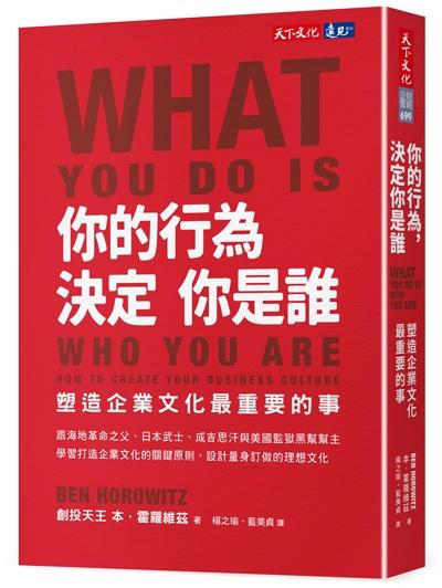 你的行為,決定你是誰:塑造企業文化最重要的事