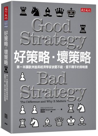 好策略,壞策略