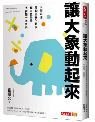 讓大象動起來