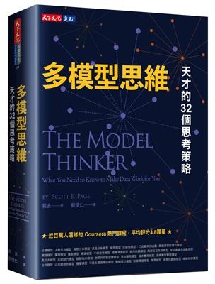 多模型思維