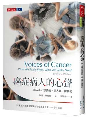 癌症病人的心聲