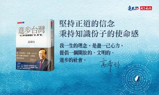進步台灣:七○年代起提倡的「改」與「變」