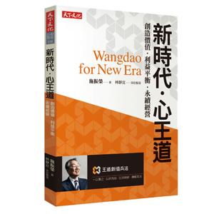 施振榮最新作品《新時代・心王道》天下文化8/31精彩出版