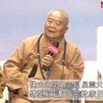 星雲大師談夢想 「中華團結、萬家生佛;社會和諧、人民安樂」