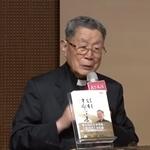 越是難關,越要用「無我」的態度超越─單國璽樞機主教新書分享會