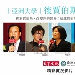 蔡進發-『亞洲大學‧後賈伯斯時代論壇』精彩實況