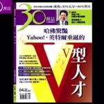 哈佛驚豔,Yahoo!、英特爾垂涎的「V型人才」