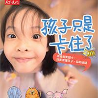 王麗芳:親子問題卡住的不是孩子,而是父母
