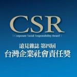 2008 遠見CSR企業社為責任頒獎典禮