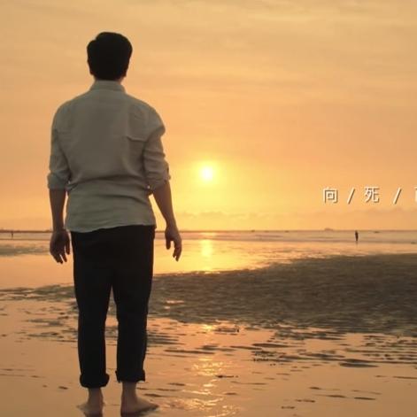 《我修的死亡學分》紀錄片:築夢者之李開復─《向死而生》 MV