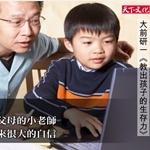 大前研一的第1本教養書-《教出孩子的生存力》