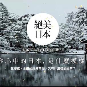 說一個關於金澤,季節與美的故事(知名旅行家謝哲青)