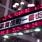 新宿駅,東口以東──楊力州《青春:獻給他們的情書》特輯之一