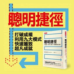 劉軒夏日閱讀推薦書單:聰明捷徑