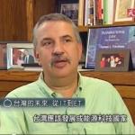 綠能革命—台灣的大機會