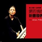 優人神鼓表演─《劉若瑀的三十六堂表演課》新書發表會