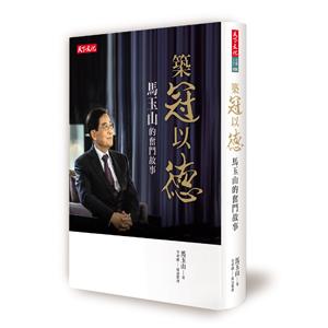 【堅持誠信篇】馬玉山董事長專訪 《築冠以德》新書出版