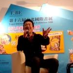 郭子乾《解悶救人生》國際書展座談II