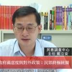 遠見民調:馬英九總統執政滿意度