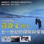 20130123人文講堂【亞洲探險英雄—黃效文—(2) 黑頸鶴】