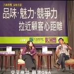 20080906【大師教戰、品味有道座談會】台北場