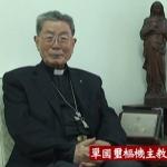 面對死亡,他豁然無懼!單國璽樞機主教專訪