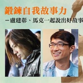 鍛鍊自我故事力 -盧建彰X馬克一起說出好故事(精華版)