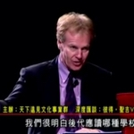彼得‧聖吉訪台專題演講Ⅳ