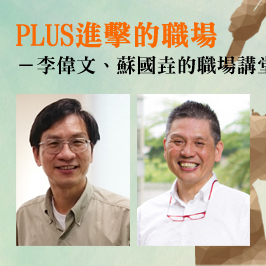PLUS,進擊的職場 -李偉文X蘇國垚的職場講堂