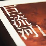 齊邦媛:爸爸給我買的是來回雙程票,但我竟將埋骨台灣