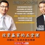 朱成志:尋找大時代股票的投資法