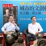 胡志強VS.朱立倫:城市的文創軟實力(演講開場)