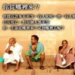 在印度,聽見一片寂靜─ 黃誌群二十年探尋之旅