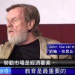 國際趨勢大師約翰奈思比對台灣的建議