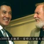 趨勢大師約翰奈思比 讓台灣重新融入世界專題演講