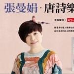 《唐詩樂遊園》共同作者黃羿瓅談李白「將進酒」