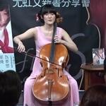 《為夢想單飛》尤虹文演奏-巴哈大提琴無伴奏組曲第六號